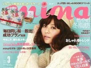 「mina」創刊10周年イベント開催!梨花がスペシャルゲストで出演