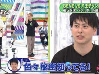 『GENE高』白濱亜嵐が、山下健二郎からの「色々秘密知ってる」口撃にガチ動揺!