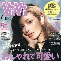 ローラ、自宅で「ViVi」史上初の表紙撮影 コロナ影響で帰国できず