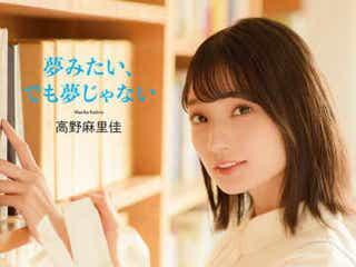 高野麻里佳、シングル「夢みたい、でも夢じゃない」でソロデビュー&MVを公開