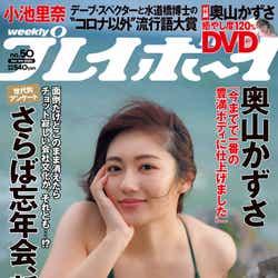 「週刊プレイボーイ」50号(11月30日発売)表紙:奥山かずさ(C)田口まき/週刊プレイボーイ