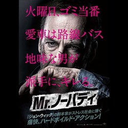『ベター・コール・ソウル』ボブ・オデンカーク主演、ただのオヤジがただ者でなかったら?『Mr.ノーバディ』日本版予告映像解禁
