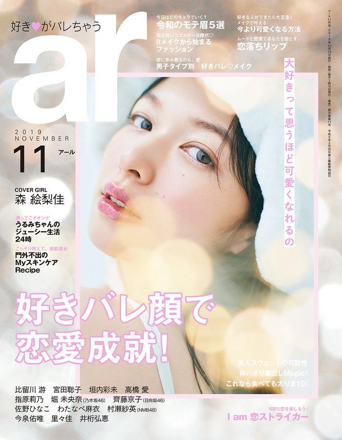 「ar」11月号(10月12日発売、主婦と生活社)表紙:森絵梨佳(画像提供:主婦と生活社)