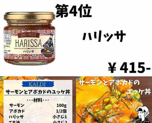 マニアが選んだ!【カルディ】商品の「簡単レシピ」ランキング♡
