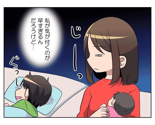<家族みんなでおやすみなさい>双子と同じ寝室で寝るようになったパパ【双子育児の試練 第14話】#4コマ母道場