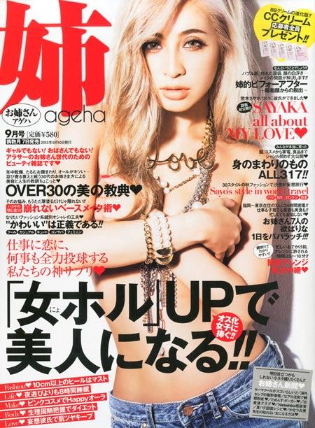 「姉ageha」9月号(インフォレスト、2013年8月7日発売)表紙:荒木さやか