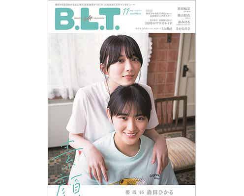 櫻坂46 森田ひかる&山崎天の二期生コンビがほんわかに「B.L.T.」表紙を飾る
