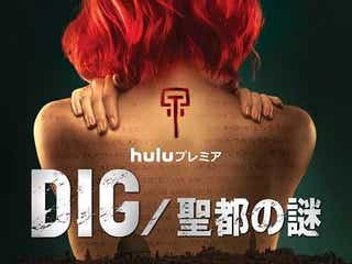 【Huluランキング】全話配信中の山P『THE HEAD』が首位独走中!追い上げるのは?(8月4日更新)