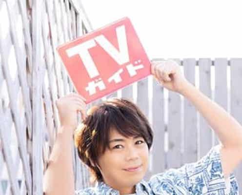 """浪川大輔が「TVガイド 2021年7/9号」でさまざまなシチュエーションのカットを披露!「""""ブランケットプレー""""の写真もお楽しみに(笑)」 購入者特典の生写真も全6種一挙公開"""