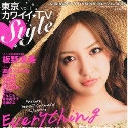 AKB48板野友美、「東京カワイイ★TV」の新雑誌表紙に登場