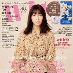 「with」12月号(10月28日発売、講談社)増刊号表紙:広瀬アリス(写真提供:講談社)