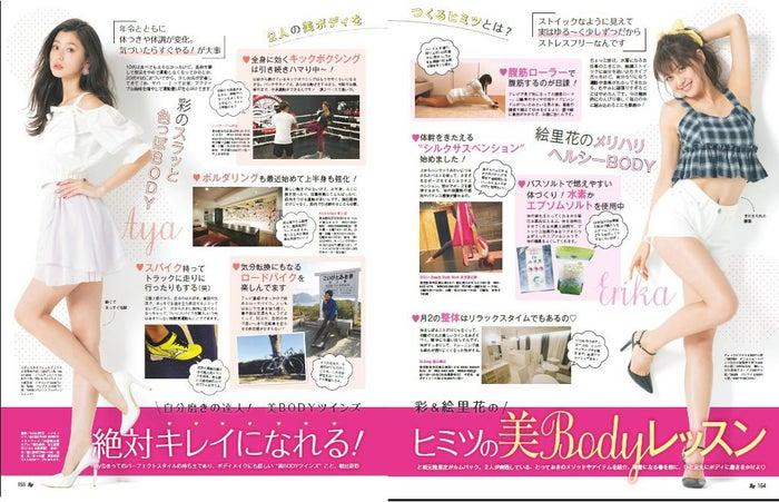(左から)朝比奈彩、松本絵里花/「Ray」2017年3月号より(画像提供:主婦の友社)