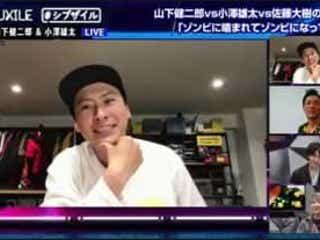 山下健二郎が『八王子ゾンビーズ』撮影期間秘話を披露、雄太を家に呼んで『ご飯作って』ってお願いした