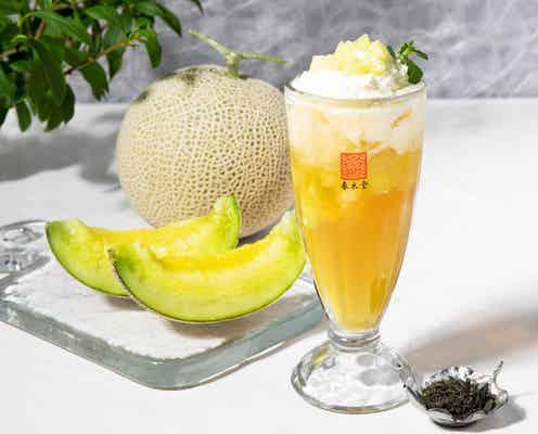 春水堂「果肉茶メロン」フレッシュなメロン果実×ジャスミン茶の贅沢フルーツティー