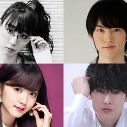 BiSHハシヤスメ・アツコ、ツチノ娘役で和田雅成とドラマ初主演 崎山つばさ&鈴木愛理もW主演でラブストーリー挑戦