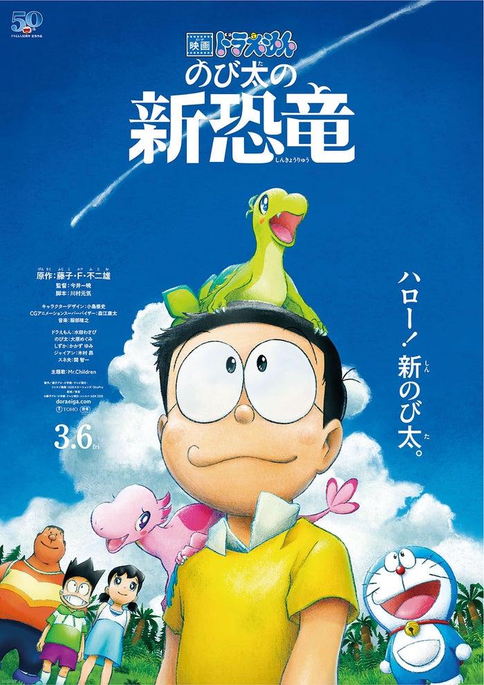 Novo filme Doraemon: Nobita's New Dinosaur
