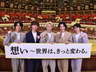 King & Prince、グループ初「24時間テレビ44」メインパーソナリティー就任 意気込み語る<コメント>