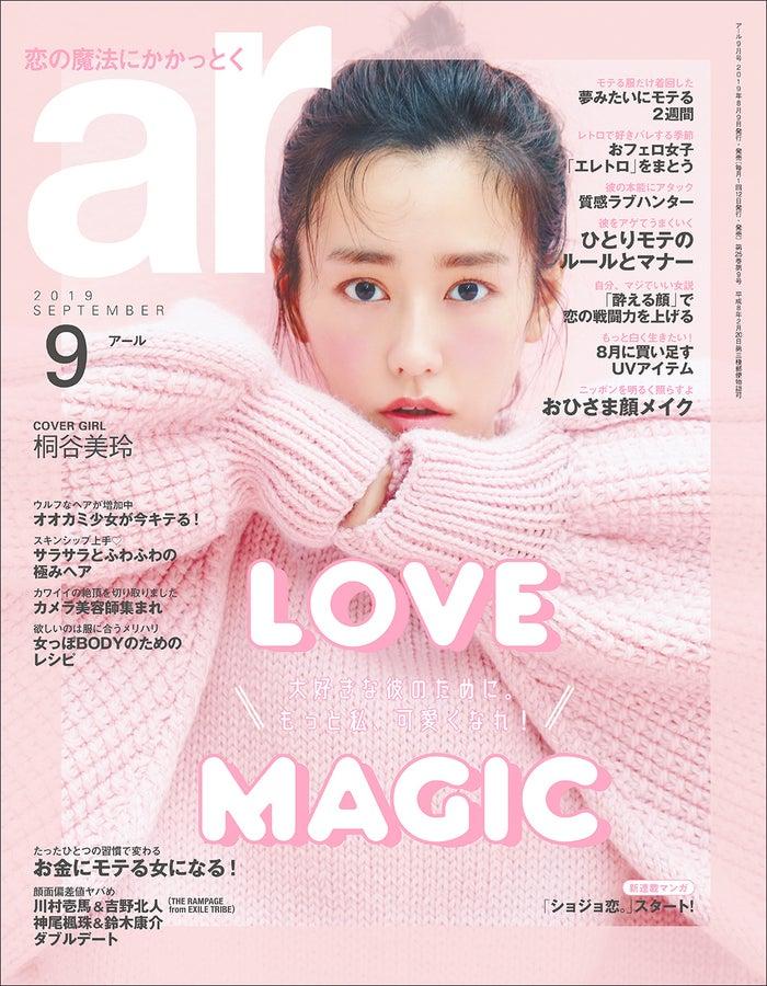 「ar」9月号(8月9日発売、主婦と生活社)表紙:桐谷美玲(画像提供: 主婦と生活社)