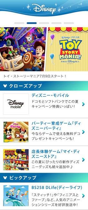 スマートフォン版ディズニー公式サイト「Disney.jp」イメージ画像(C)Disney、(C)Disney/Pixar