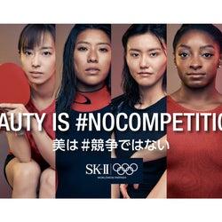 """不健全な""""美の競争""""に終止符 SK-IIが世界のアスリートと巻き起こす「#NOCOMPETITION 美は #競争ではない」とは"""
