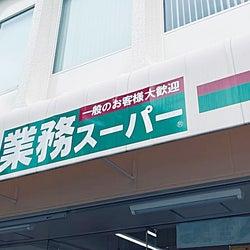 """「業スーさんが神すぎる…!」衝撃…""""最強激アツグルメ""""が神コスパすぎ!"""