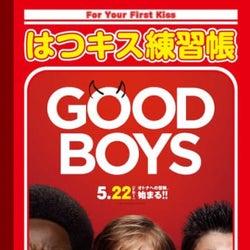 キス未経験者の間で話題沸騰!『グッド・ボーイズ』初キス練習帳が公式サイトで発売