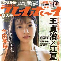 「週刊プレイボーイ」39&40号/表紙:今田美桜(C)桑島智輝/週刊プレイボーイ