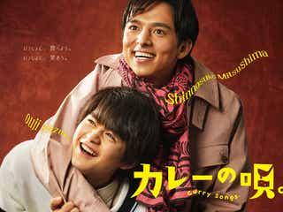 満島真之介、連ドラ初主演決定 鈴鹿央士&出口夏希も出演<カレーの唄。>