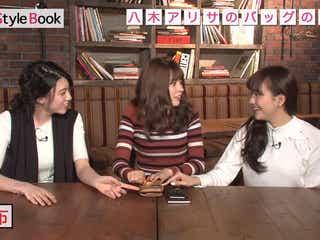 八木アリサ&三吉彩花&松井愛莉、バッグの中身を公開!共通のリアル私物って?
