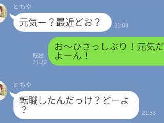 元カレから連絡が…「俺の元カノやっぱ素敵」と思わせるLINE3選