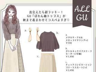 【GU】秋にたっぷり着まわせる!「ぽわん袖トップス」が可愛すぎる