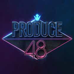 「PRODUCE48」(C)AKS