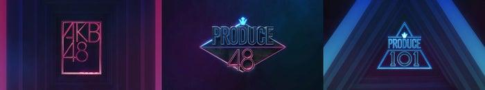 「PRODUCE48」(C)AKS<br>