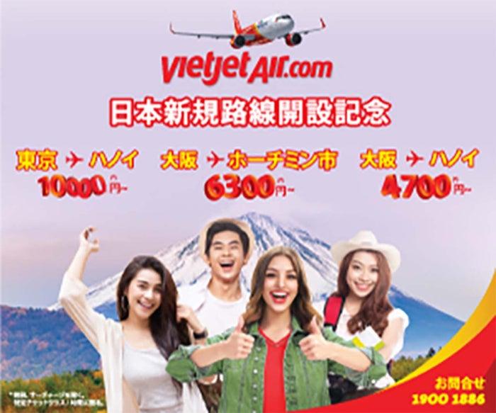 リーズナブルな航空券でベトナムのお気に入りスポットを見つけてみて!