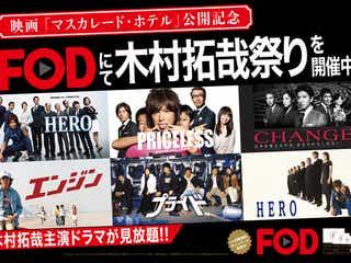 木村拓哉「HERO」「プライド」など主演ドラマ7作品無料配信が決定