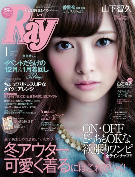 「Ray」1月号(主婦の友社、2013年11月22日発売)表紙:白石麻衣