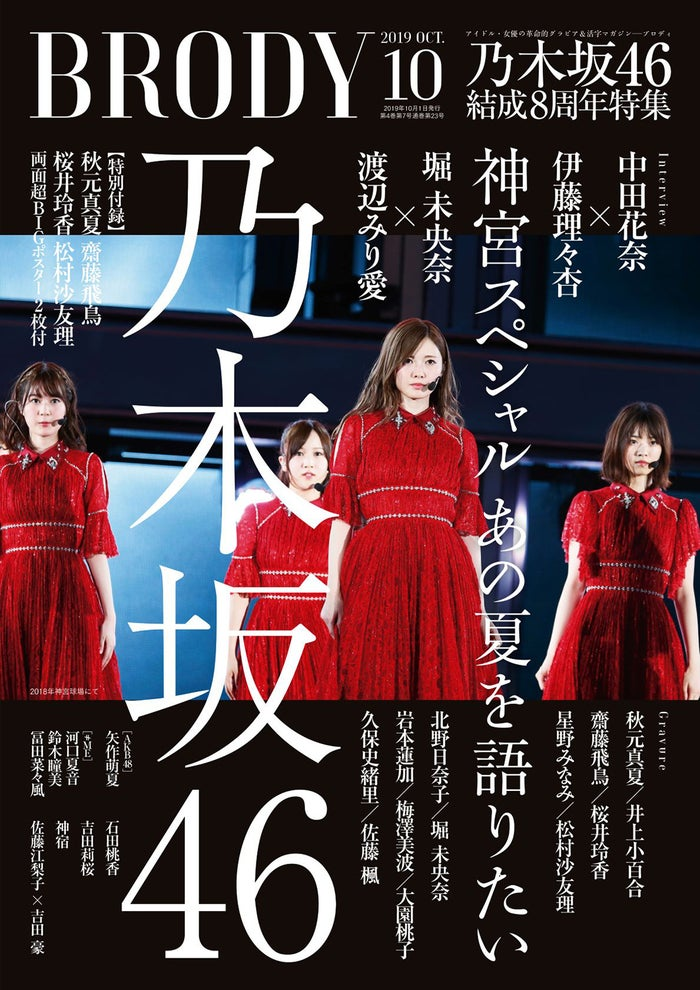 「BRODY10月号」表紙:乃木坂46(白夜書房、8月23日発売)(提供写真)