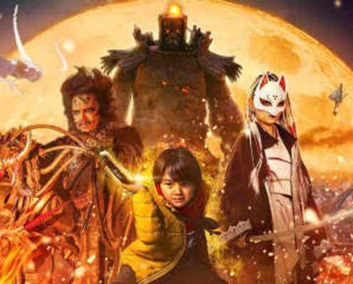 『妖怪大戦争 ガーディアンズ』世界へ!第25回ファンタジア国際映画祭クロージングのインターナショナルプレミア上映決定!