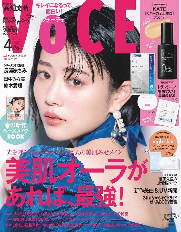 「VOCE」4月号(2月22日発売)通常版表紙:高畑充希(画像提供:講談社)