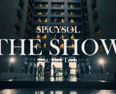 SPiCYSOL、Def Techを迎えた新曲「THE SHOW」MVを解禁