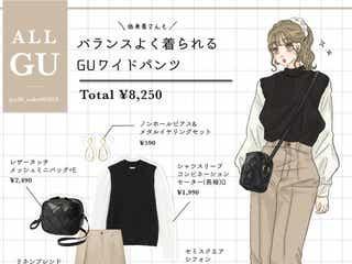 GUの大人気「ワイドパンツ」がパーフェクトに可愛い♡低身長さんがバランスよく着回すコーデ術