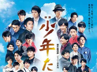 SixTONES・Snow ManらジャニーズJr.総出演「映画 少年たち」追悼上映決定
