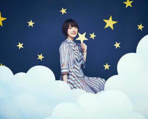 花澤香菜、シングル「Moonlight Magic」より「港の見える丘」試聴動画を公開