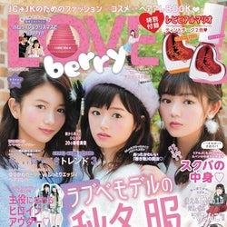 「LOVE berry VOL.10」(画像提供:徳間書店)
