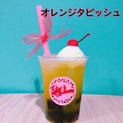 「amitapi」オレンジタピッシュ(提供写真)
