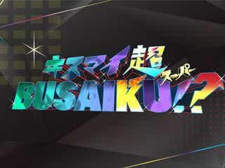 KAT-TUN亀梨和也、恥ずかしい過去が明らかに