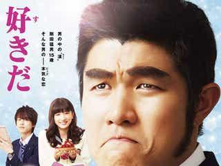実写版『俺物語!!』映像&ポスター解禁!30kg増量の鈴木亮平、豪快すぎる壁ドン披露