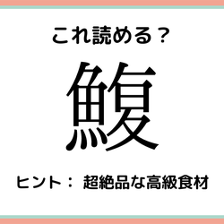 「鰒」って何て読むっけ…?読めたらスゴイ!《難読漢字》魚編