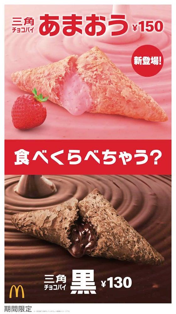 三角 チョコパイ あまおう、三角 チョコパイ 黒/画像提供:日本マクドナルド