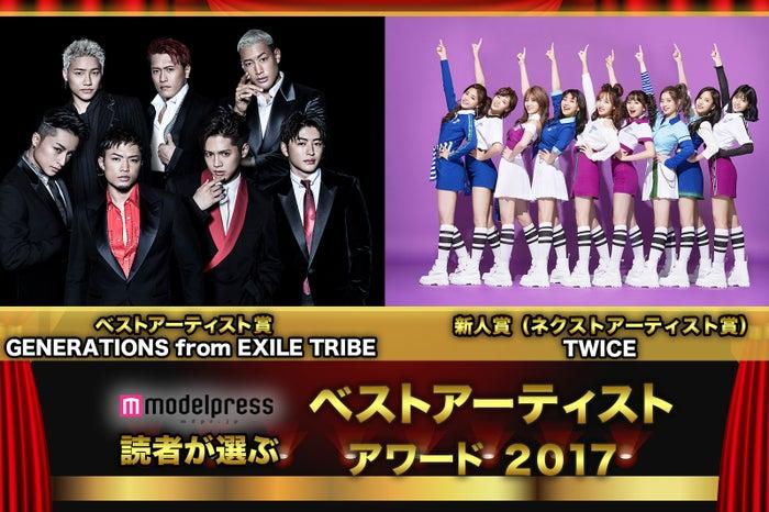 ベストアーティスト賞をGENERATIONS from EXILE TRIBE、新人賞(ネクストアーティスト賞)をTWICEが受賞(アー写・提供画像)